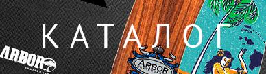 Catalog_arbor