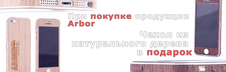 arbor-iphone