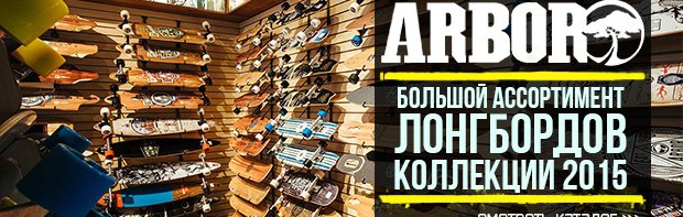 arbor_longboards_banner_sale
