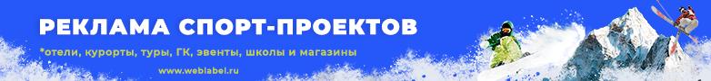 Реклама спортивных проектов от WebLabel